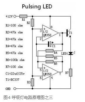 常见的呼吸灯电路图及原理图