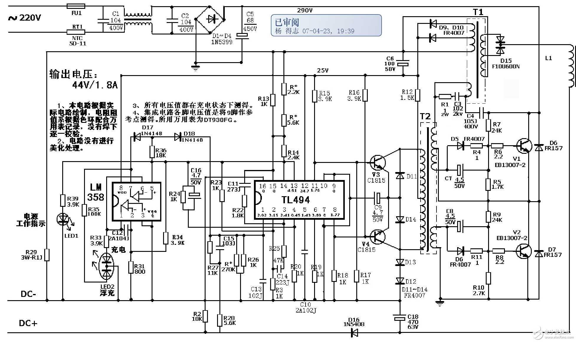 饮水机制冷电源改12v充电器