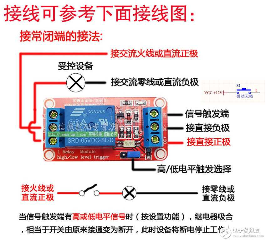 怎样理解继电器自锁模块的信号触发?谢谢! - 单片机