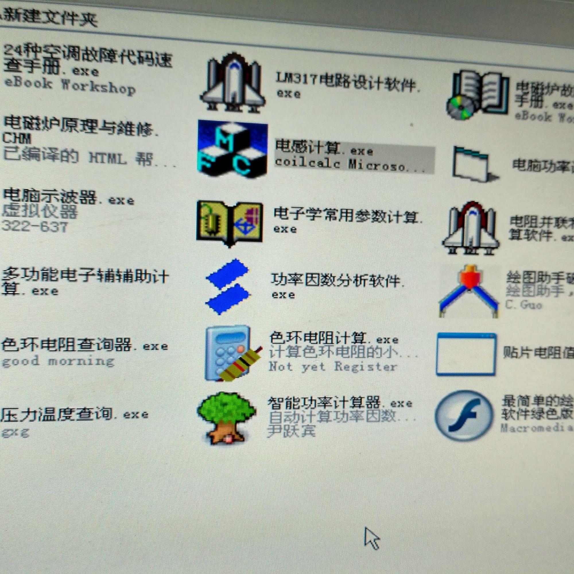 给大家分享一些常用小软件 - 电路设计论坛 - 中国