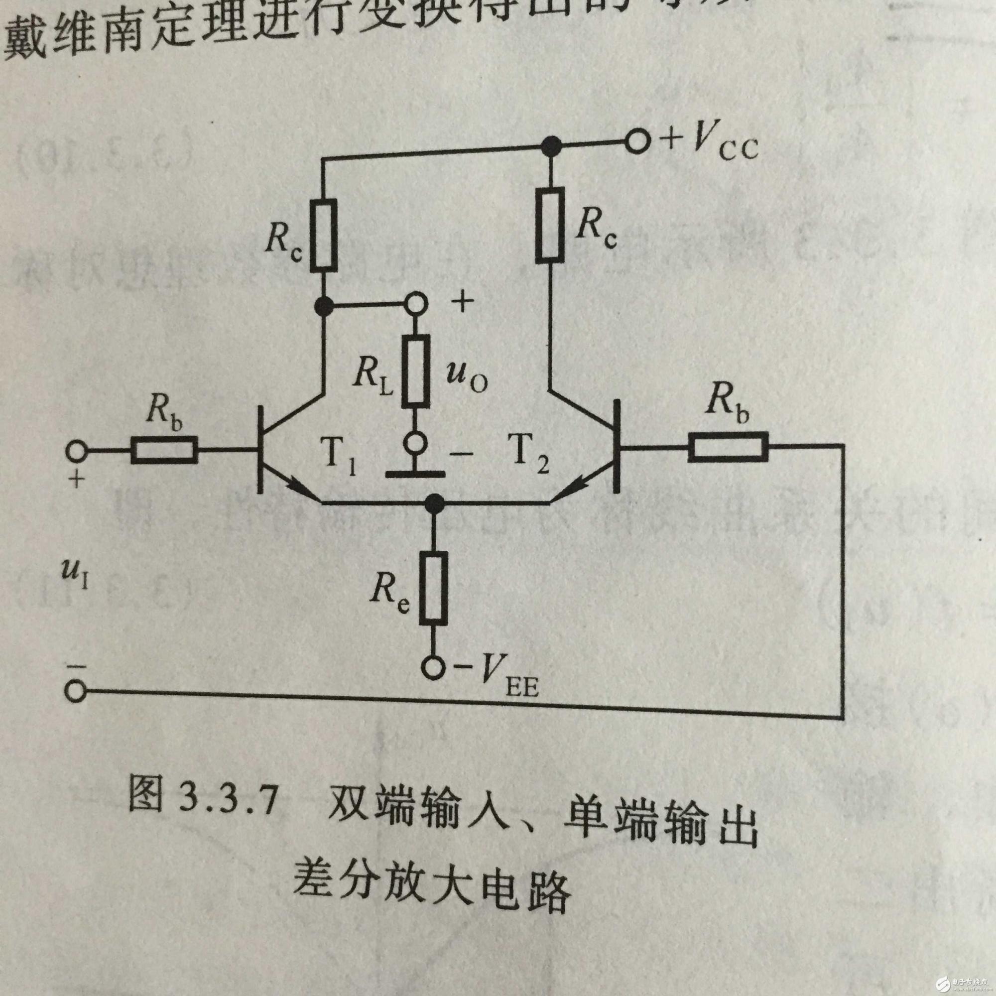 差分放大电路单端输出相关问题