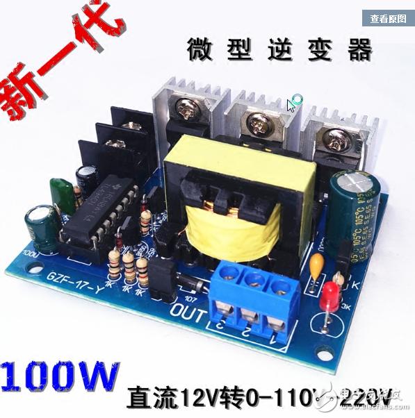 求教,逆变器相关问题 - 电路设计论坛 - 中国电子技术